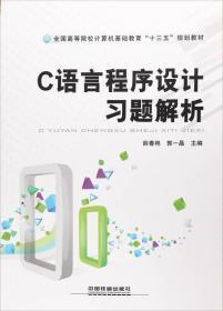 C语言程序设计习题解析