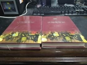 中国古典名著百部 官场现形记(上下) 大32开本精装