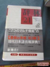 21世纪:辞林 (三省堂)(一全册,巨厚)/BT(外来之家