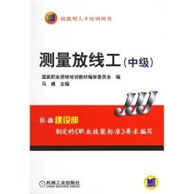 技能型人才培训用书:测量放线工(中级)