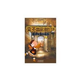 变不出魔法的下午 童话故事白金版 王青焕 江苏教育出版社 97