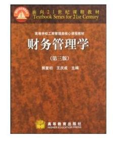 财务管理学 第3版