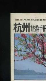杭州旅游手册