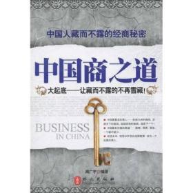 中国商之道