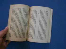 高级中学语文课本 第六册-54年四版北京一印