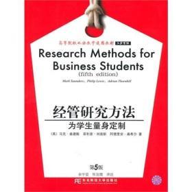 经管研究方法-为学生量身定制(第5版)