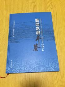 陕西水利年鉴:2014【详情看图——实物拍摄】