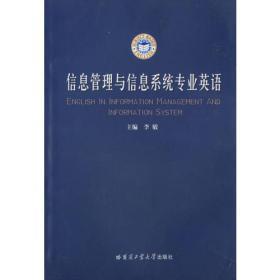 信息管理与信息系统专业英语 李敏  哈尔滨工业出 9787560322452