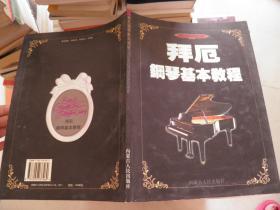 拜厄钢琴基本教程(教学版)