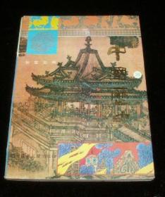 中国历史彩图全本(20)清朝 下