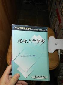 混凝土外加剂(新领域精细化工丛书)