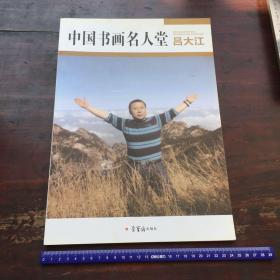 中国书画名人堂 吕大江