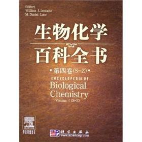 生物化学百科全书(全四册):英文原版名作中文导读系列