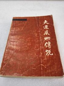 《大连风物传说》稀少!春风文艺出版社 1983年1版1印 平装1册全