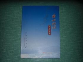 南水北调诗词选集(彩图多幅)