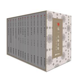 弘一大师文集(套装共14册)