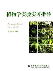 植物学实验实习指导