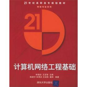 21世纪高职高专规划教材·网络专业系列:计算机网络工程基础
