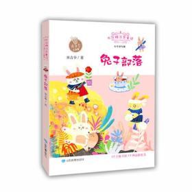 兔子部落 米吉卡工作室米花糖注音童话筑造孩子阅读与写作的奠基石