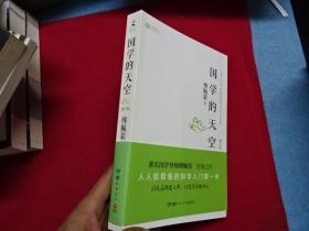 国学的天空(修订版)-傅佩荣-签名版