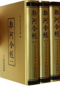 当天发货,秒回复咨询保证正版 杂阿含经(共3册)  求那跋陀罗 华文出版社如图片不符的请以标题和isbn为准。
