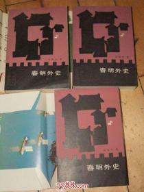 春明外史【一套上中下三本全】1985年的书,印刷纸张好,品相好,张恨水长篇谴责性小说,以二十年代初北洋军阀统治下的北京为背景