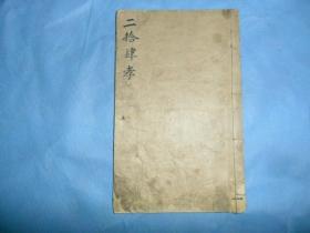 光绪写刻本,绘图《二十四孝》,全一册.