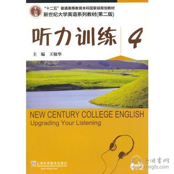 新世纪大学英语系列教材(第二版)听力训练4(第2版)