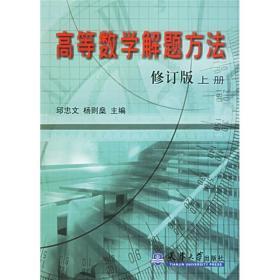 高等数学解题方法(修订版.上册)