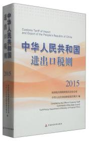 9787509560075-hs-中华人民共和国进出口税则2015
