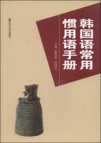 韩国语常用惯用语手册