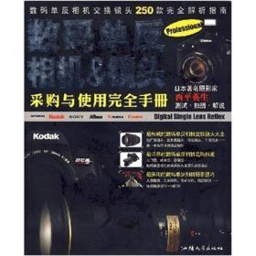 数码单反相机&镜头采购与使用完全手册