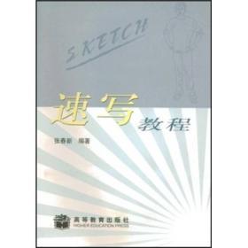 速写教程 张春新 高等教育出版社 9787040122091
