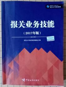 报关业务技能(2017年版)