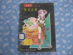七龙珠 第三集 神龙出现【9品】