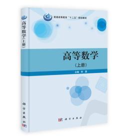 """高等数学(上)/普通高等教育""""十二五""""规划教材"""