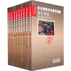 日本侵略华北罪行档安:文化侵略(1-10卷)