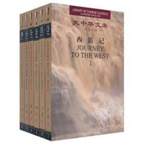 大中华文库:西游记(汉英对照)(全6册)  (明)吴承恩著  外文出版社正版