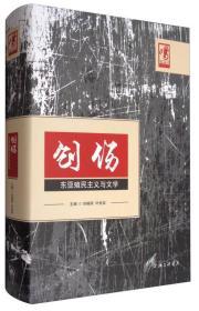 创伤:东亚殖民主义与文学