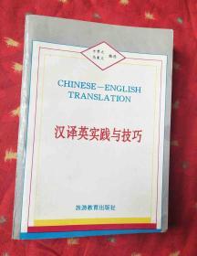 汉译英实践与技巧