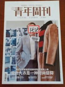 北京青年周刊2016.11.24第47期(雷焦·艾米莉亚)