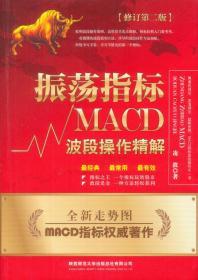 振荡指标MACD:波段操作精解