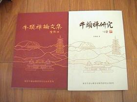 牛头禅研究+牛头禅论文集