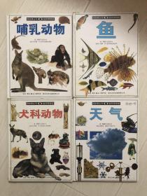 目击者丛书——自然博物馆 (哺乳动物、天气、鱼、犬科动物)4册合售【请注意看详细描述】