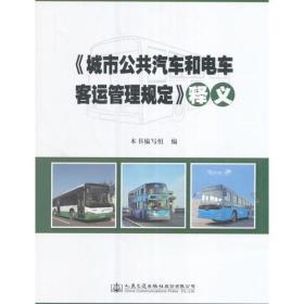 《城市公共汽车和电车客运管理规定》释义