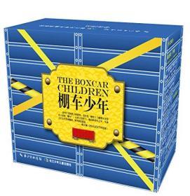 棚车少年·第5辑(中英双语)(套装共8册)(附二维码+CD)