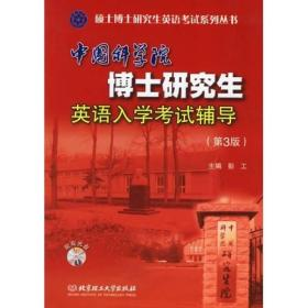 中国科学院博士研究生英语入学考试辅导