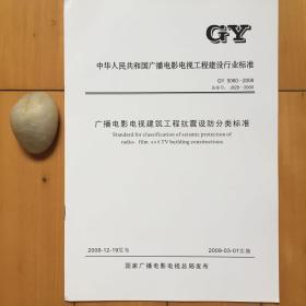 gy5060-2008广播电影电视建筑工程抗震设防分类标准