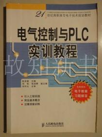 电气埪制与PLC实训教程  (正版现货)