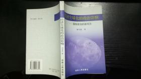 经济全球化的政治影响----国际政治的新观念(作者签名本)